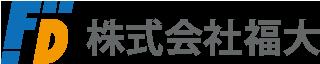 翻訳会社 株式会社福大