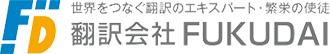 翻訳会社FUKUDAIの総合翻訳サイトです。英語・中国語をはじめ、韓国語や東南アジア言語・欧州言語など十数言語に対応。マニュアル、Webサイト、契約書、学術論文などの翻訳を取扱っています。