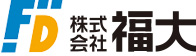 株式会社福大のコーポレートサイトです。株式会社福大は、海外ビジネスと文化交流の架け橋として、翻訳をはじめとする多言語サービスを通じてお客様を世界につなぐグローバル・コミュニケーションを果たしていきます。