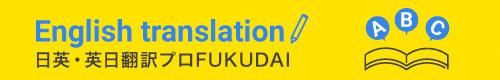 日英(日本語→英語)・英日(英語→日本語)翻訳のご案内。マニュアルや、Webサイト、契約書、学術論文等の翻訳を幅広く対応しております。