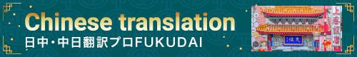 日中(日本語→中国語)・中日(中国語→日本語)翻訳のご案内。マニュアルや、Webサイト、契約書、学術論文等の翻訳を幅広く対応しております。