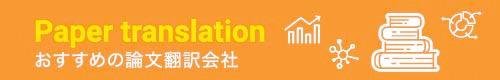 学術論文、研究論文、投稿論文など専門翻訳のご案内。英語・中国語のほかに韓国語、ベトナム語・タイ語などの東南アジア言語、欧州言語も対応しております。