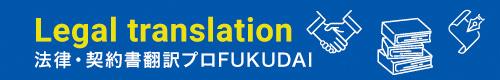 契約書、法律、企業法務など国際的な専門翻訳のご案内。英語・中国語のほかに韓国語、ベトナム語・タイ語などの東南アジア言語、欧州言語も対応しております。