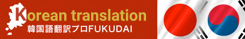 韓国語翻訳のご案内。マニュアルや、Webサイト、契約書、学術論文等の翻訳を幅広く対応しております。