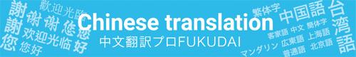 中文(北京語・台湾語)翻訳のご案内。マニュアルや、Webサイト、契約書、学術論文等の翻訳を幅広く対応しております。