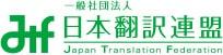 日本翻訳連盟サイトへ