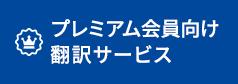 プレミアム会員向け翻訳サービス │ 福岡の翻訳会社(株)福大